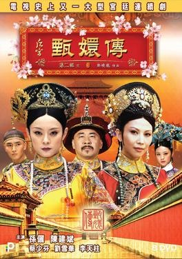 Empresses in the Palace (2011) Review: A Political Cat Fight Tale at ItsFinest